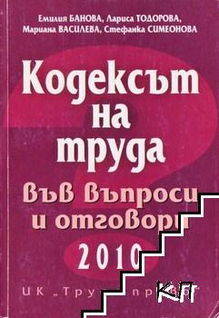 Кодексът на труда във въпроси и отговори 2010