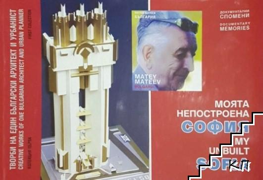 Национални архитектурни и урбанистични конкурси. Колекция 1: Моята непостроена София