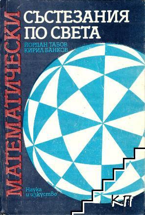 Математически състезания по света