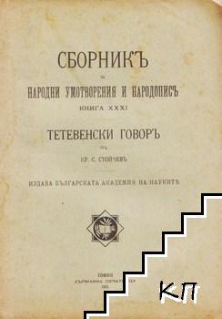 Сборникъ от народни умотворения и народописъ. Книга 31: Тетевенски говоръ