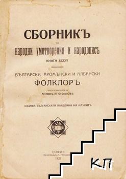 Сборникъ за народни умотворения и народописъ. Книга XXXVI: Български, аромънски и албански фолклоръ