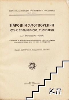 Сборникъ за народни умотворения и народописъ. Книга 38: Народни умотворения отъ с. Бяла-Черкова, Търновско