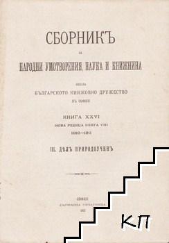 Сборникъ за народни умотворения, наука и книжнина. Книгa 26