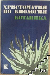 Христоматия по биология. Том 2: Ботаника