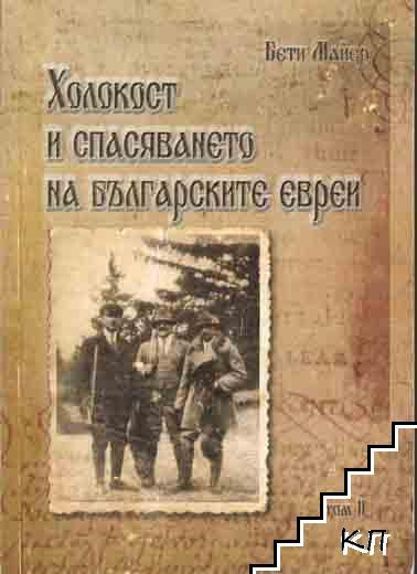 Холокост и спасяването на българските евреи. Том 2