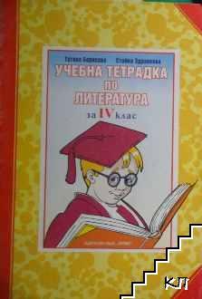 Учебна тетрадка по литература за 4. клас