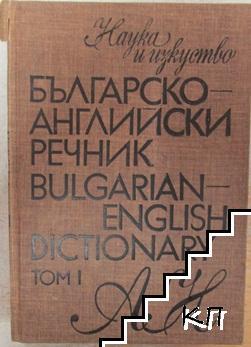 Българско-английски речник. Том 1: А-Н
