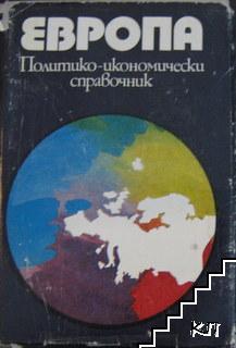 Европа. Политико-икономически справочник