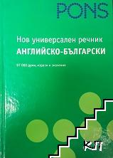 PONS. Нов универсален речник: Английско-български