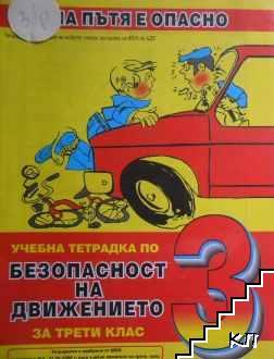 Учебна тетрадка по безопасност на движението за 3. клас