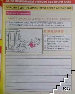 Учебна тетрадка по безопасност на движението за 3. клас (Допълнителна снимка 1)