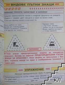 Учебна тетрадка по безопасност на движението за 3. клас (Допълнителна снимка 2)