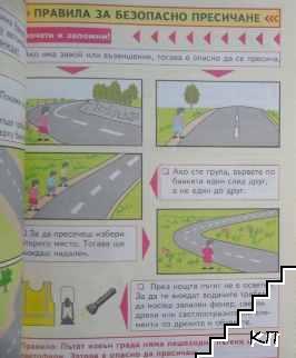 Учебна тетрадка по безопасност на движението за 3. клас (Допълнителна снимка 3)