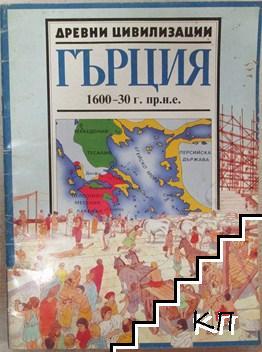 Древни цивилизации: Гърция