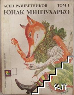 Приказки. Том 1: Юнак Минзухарко