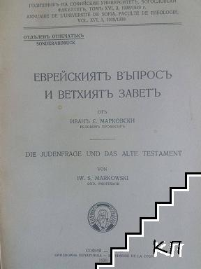 Европейскиятъ въпросъ и Вехтиятъ заветъ