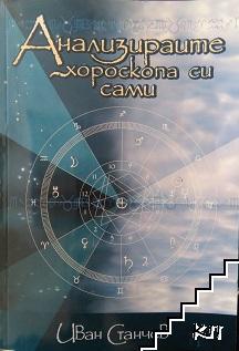 Анализираите хороскопа си сами