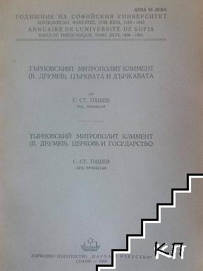 Търновският Митрополит Климент Търновски (Васил Друмев), църквата и държавата