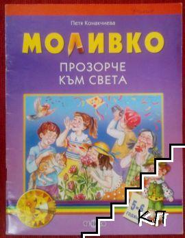 Моливко: Прозорче към света. За 5-6 години