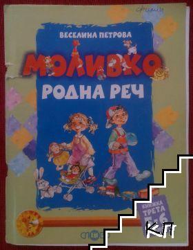 Моливко: Родна реч. Книжка 3 за 5-6 години
