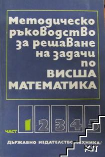 Методическо ръководство за решаване на задачи по висша математика. Част 1-2, 4-5