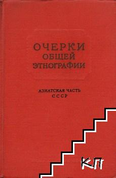 Очерки общей этнографии: Азиатская часть СССР