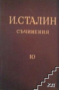 Съчинения. Том 10
