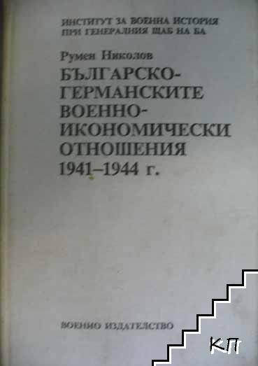 Българско-германските военно-икономически отношения 1941-1944 г.