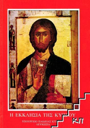 Η εκκλησια τησ Κυπρου