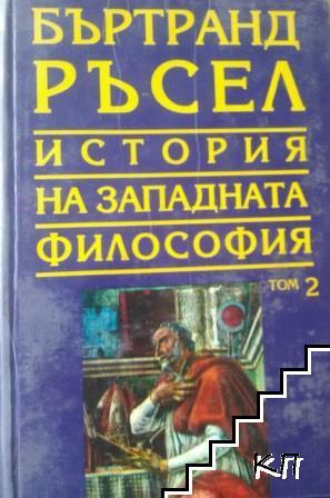 История на Западната философия в три тома. Том 2: Средновековна католическа философия