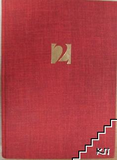 Панорама на българската литература в пет тома. Том 2