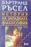 История на западната философия. Том 3: Съвременна философия. От Ренесанса до логическия анализ