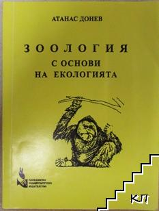 Зоология с основи на екологията
