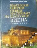 Български оперни певци на сцената на Щатсопер Виена 1900-2000