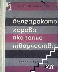 Българското хорово акапелно творчество