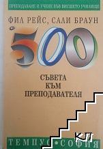 500 съвета към преподавателя