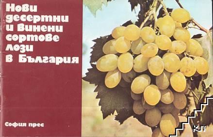 Нови десертни и винени сортове лози в България