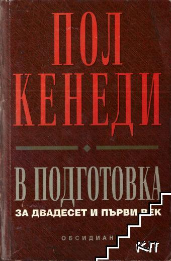 В подготовка за двадесет и първи век