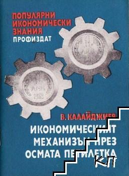 Икономическият механизъм през Осмата петилетка