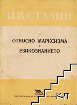 Относно марксизма в езикознанието