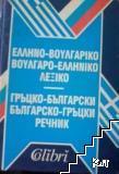 Гръцко-български / Българско-гръцки речник