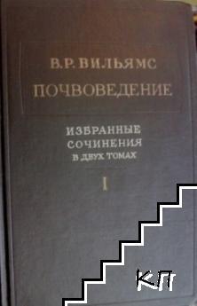 Избранные сочинения в двух томах. Том 1: Почвоведение
