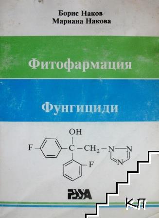 Фитофармация: Фунгициди