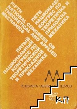Пети национален конгрес по теоретична и приложна механика