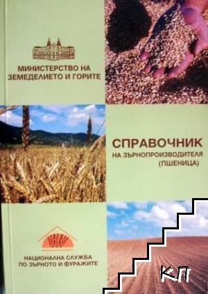 Справочник на зърнопроизводителя (пшеница)
