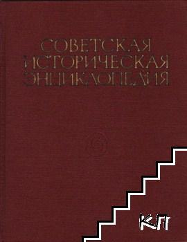 Советская историческая энциклопедия. Том 11
