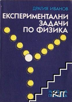 Експериментални задачи по физика