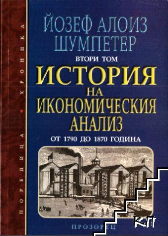 История на икономическия анализ. Том 2: От 1790 до 1870 година