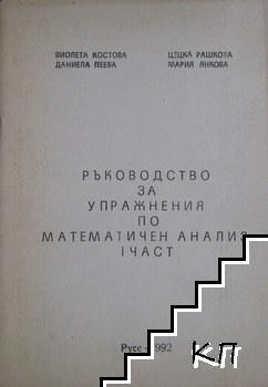 Ръководство за упражнения по математичен анализ. Част 1