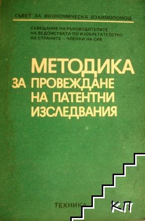 Методика за провеждане на патентни изследвания